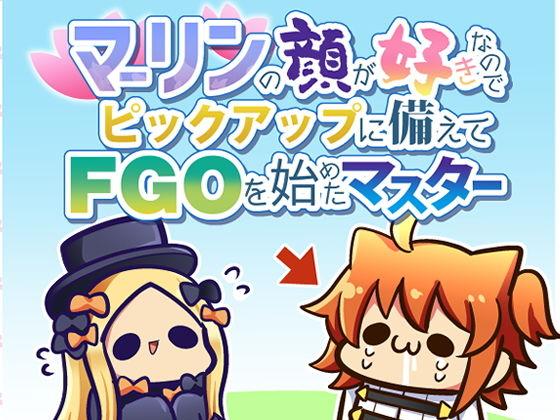 マーリンの顔が好きなのでピックアップに備えてFGOを始めたマスター
