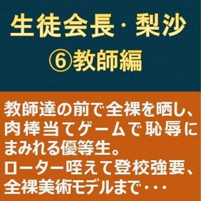 生徒会長・梨沙6 ~教師編~