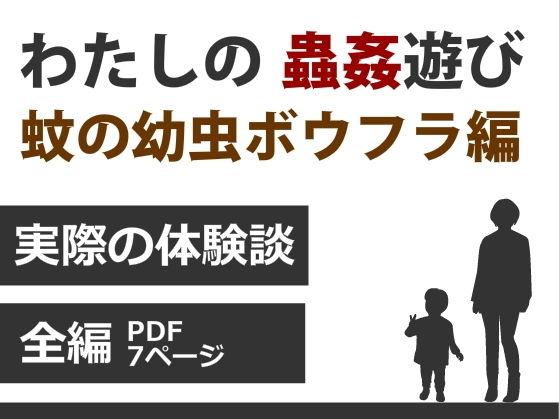 わたしの蟲姦遊び 蚊の幼虫(ボウフラ)編 第5話 全編