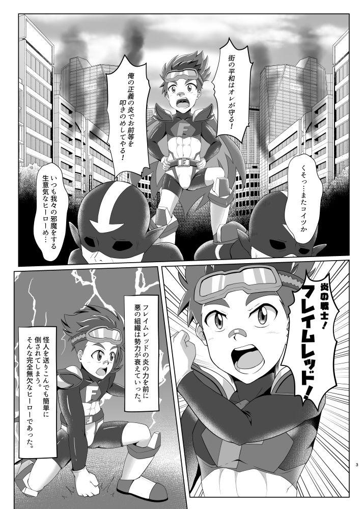 【ウィングヒーロー 同人】少年ヒーロー「フレイムレッド」