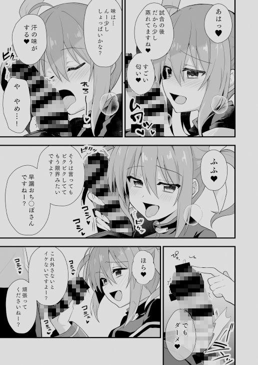 【リリカル 同人】リトルデビルガール