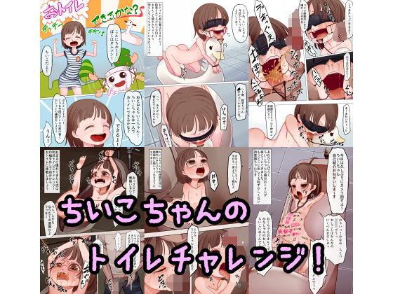 エロ漫画 ちいこちゃんのトイレチャレンジ!