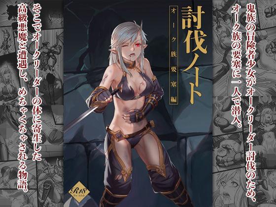 討伐ノート オーク族要塞編
