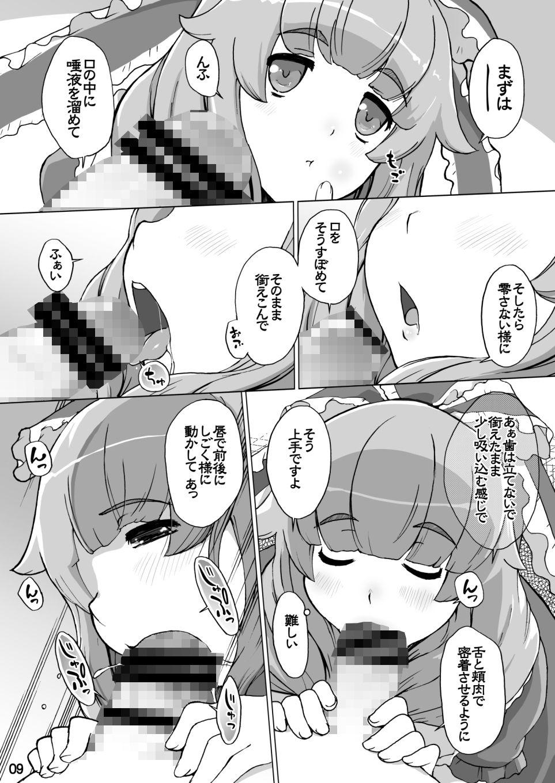 雛様は女神画像no.4