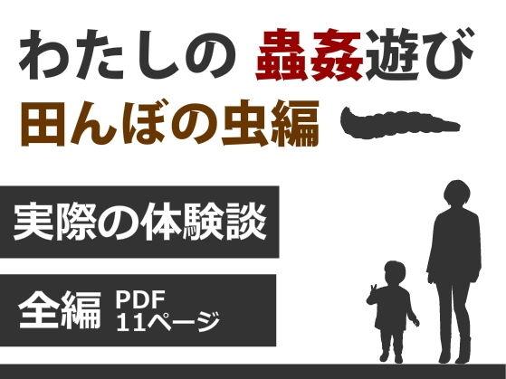 わたしの蟲姦遊び 第6話 田んぼの虫編 全編