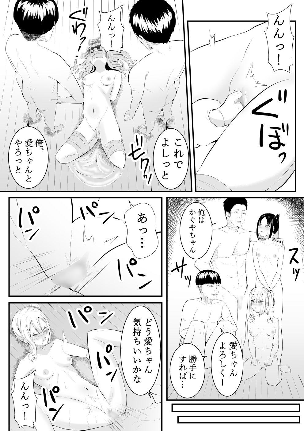 ちかのひみつ画像no.5