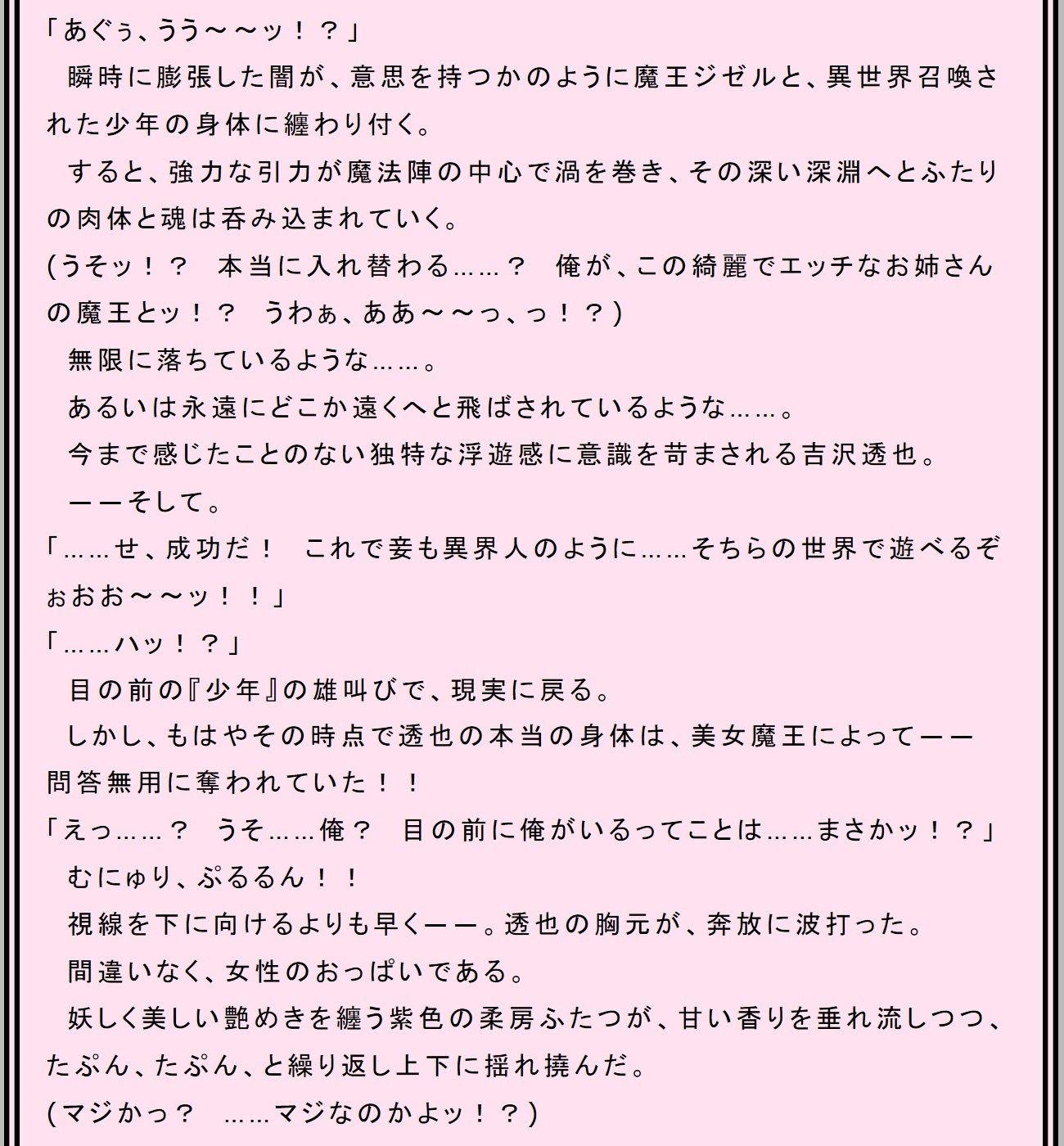 【魔王 同人】性転魔王~吉沢透也の人外牝淫戯~