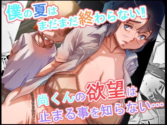 【ヒレカツ 同人】尚くん、叔母さんとセックスするPart2-夏休み後半戦-