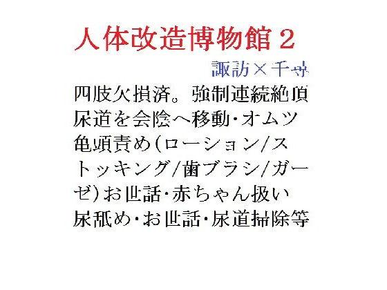 【創作BL小説】人体改造博物館2