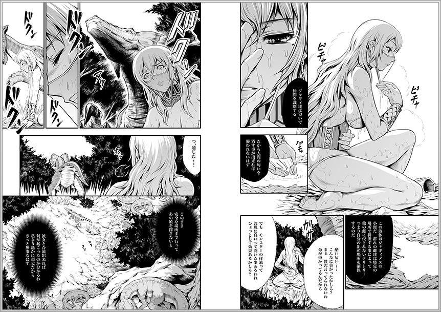 【モンスターハンター 同人】ペアハンターの生態vol.2-1