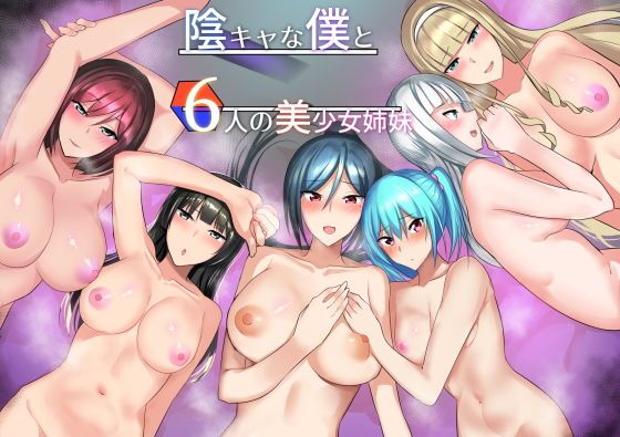 陰キャな僕と6人の美少女姉妹