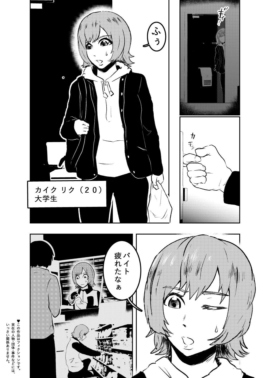 ソロDID遊び2