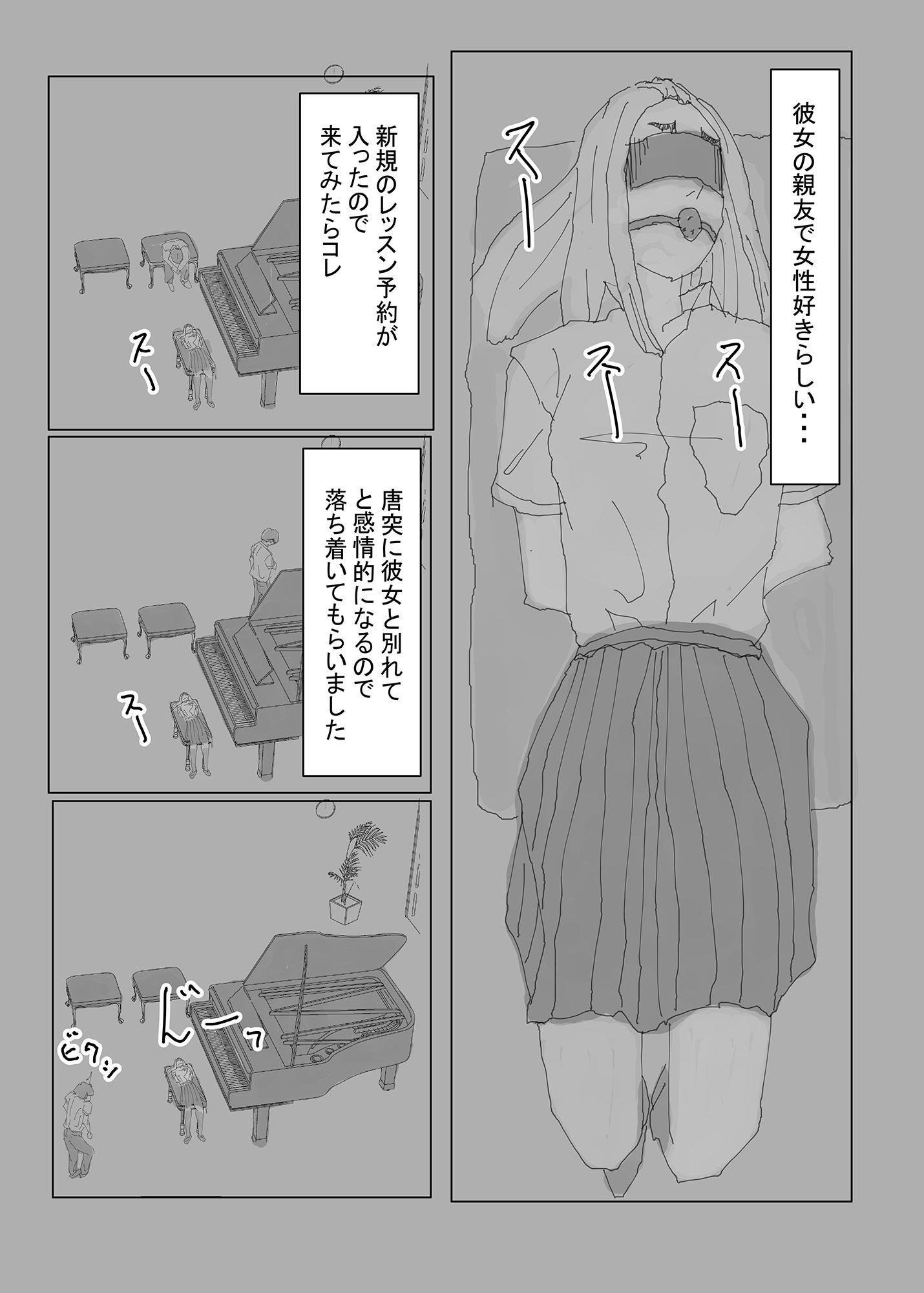 好きな人の奪い方 (朝霧麗子編。失敗ケース1)