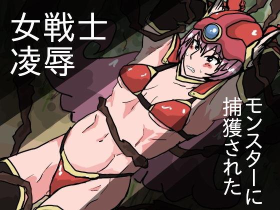 モンスターに捕らわれた女戦士
