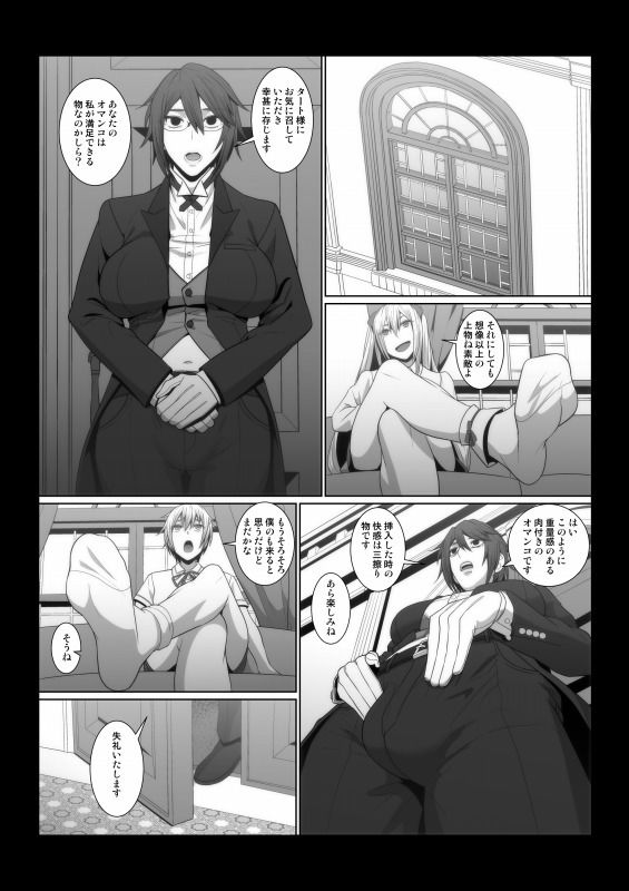 イケメン女子が変態執事になった後の物語。 画像