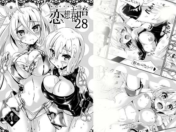 恋想春語28