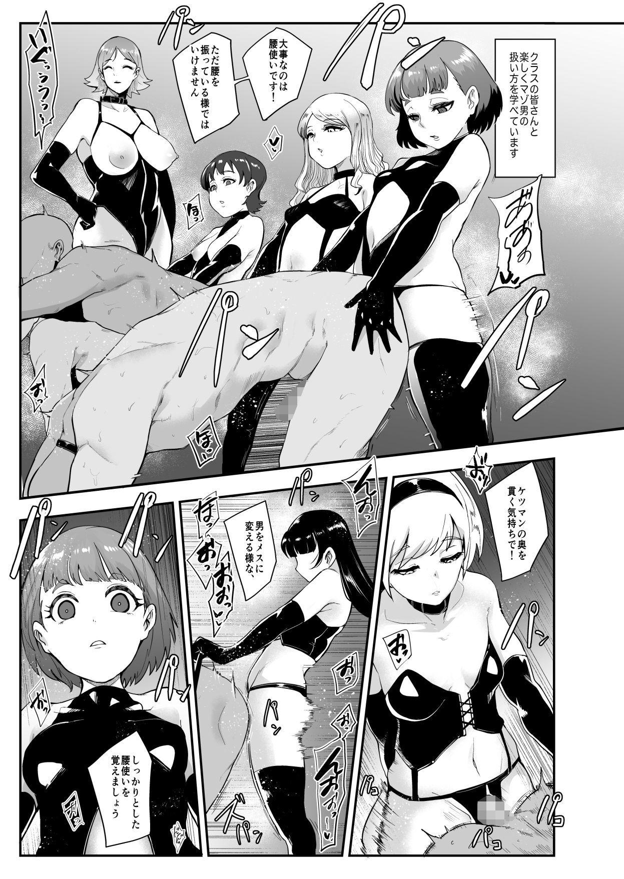 S学園〜お嬢様達のマゾ男調教〜 画像