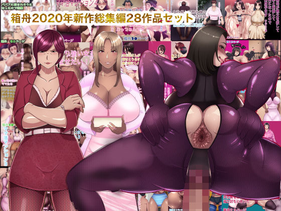 箱舟2020年新作総集編28作品セット