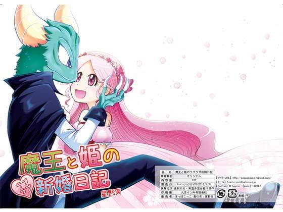 魔王と姫のラブラブ新婚日記