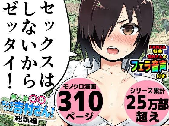 無人島の吉村さん 総集編