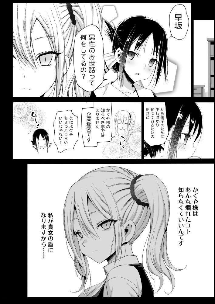 『早坂愛はHなメイド』 同人誌のサンプル画像です