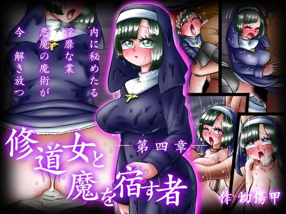 修道女と魔を宿す者・第四章