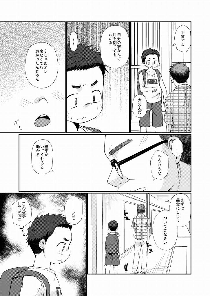 傀儡少年画像no.3