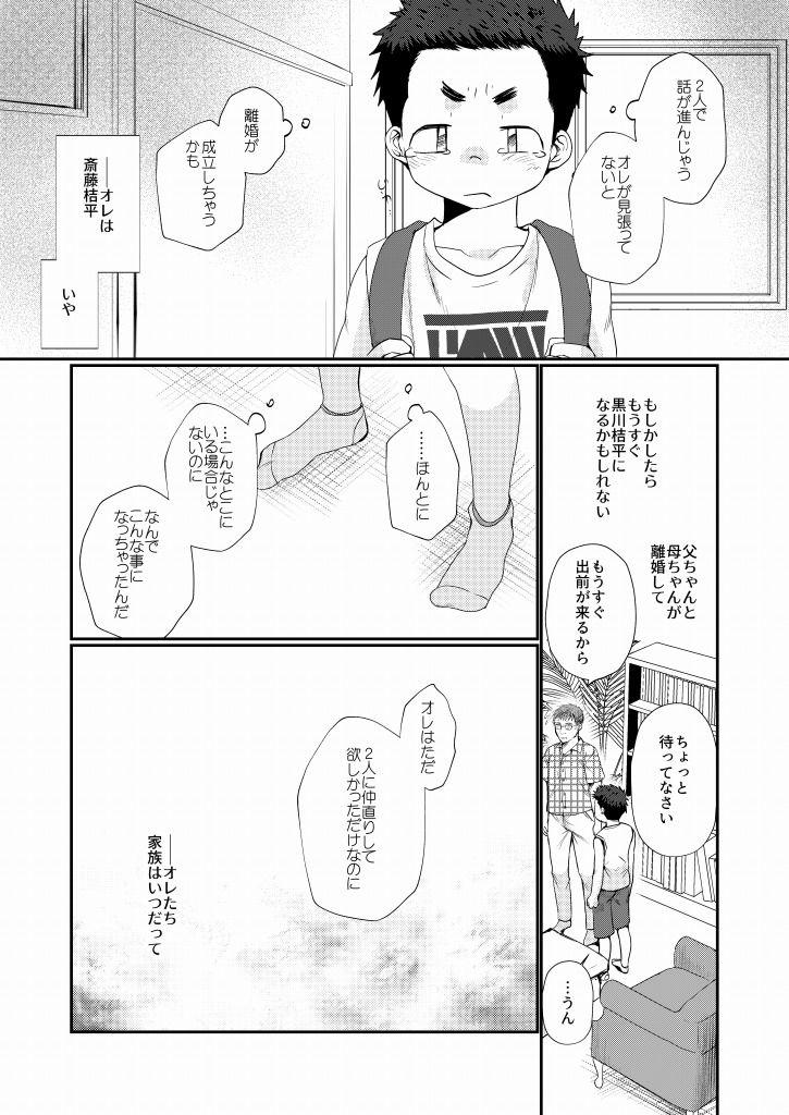 傀儡少年画像no.4