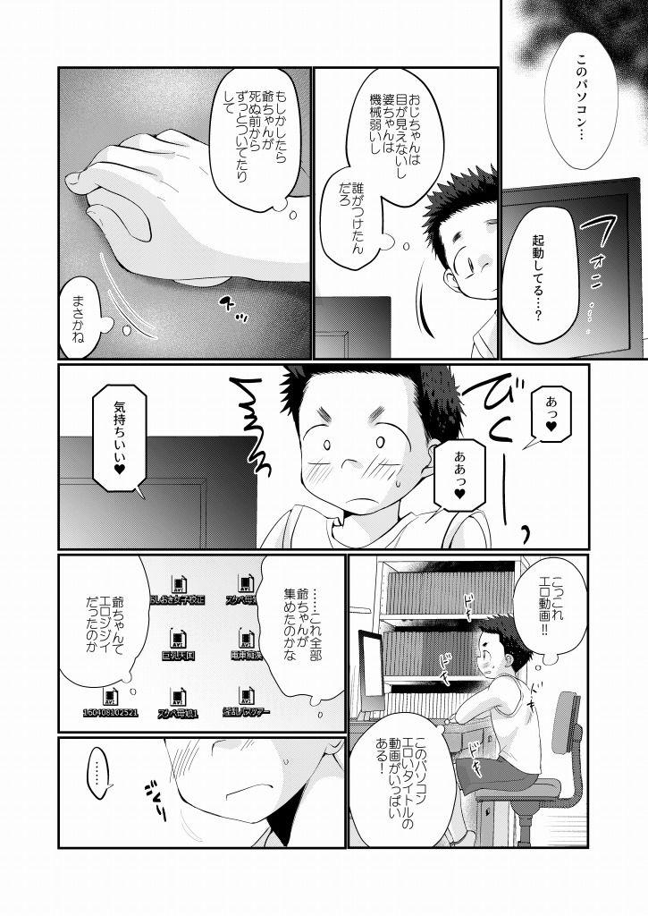 傀儡少年画像no.5