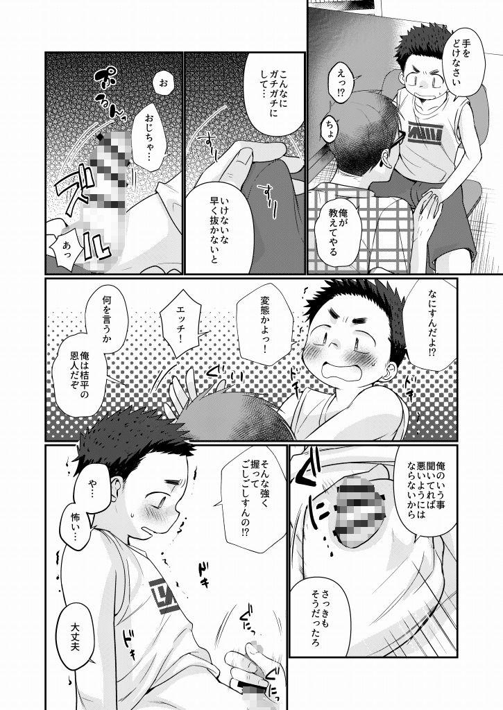 傀儡少年画像no.6