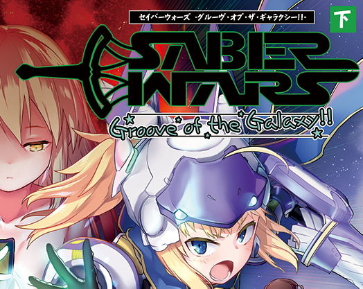 SABER WARS -Groove of the Galaxy!!- 《下巻》