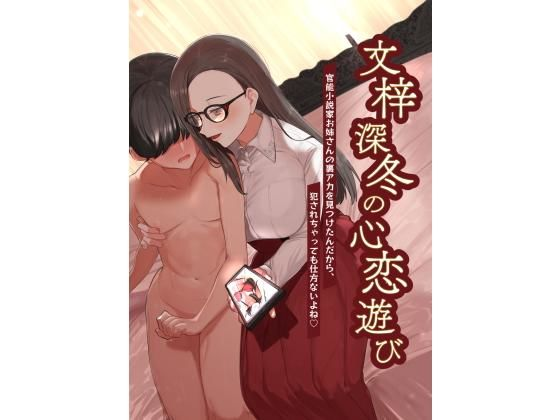 文梓深冬の心恋遊び~官能小説家お姉さんの裏アカを見つけたんだから、犯●れちゃっても仕方ないよね~