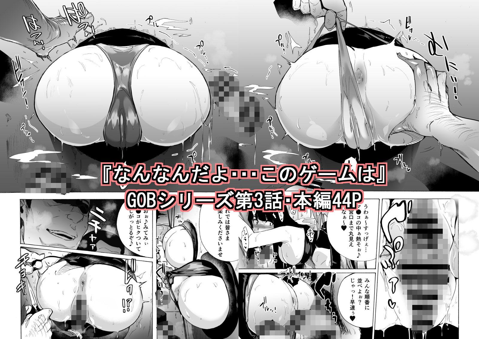 ゲームオブビッチーズ 第3話 画像