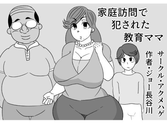 家庭訪問で犯●れた教育ママ
