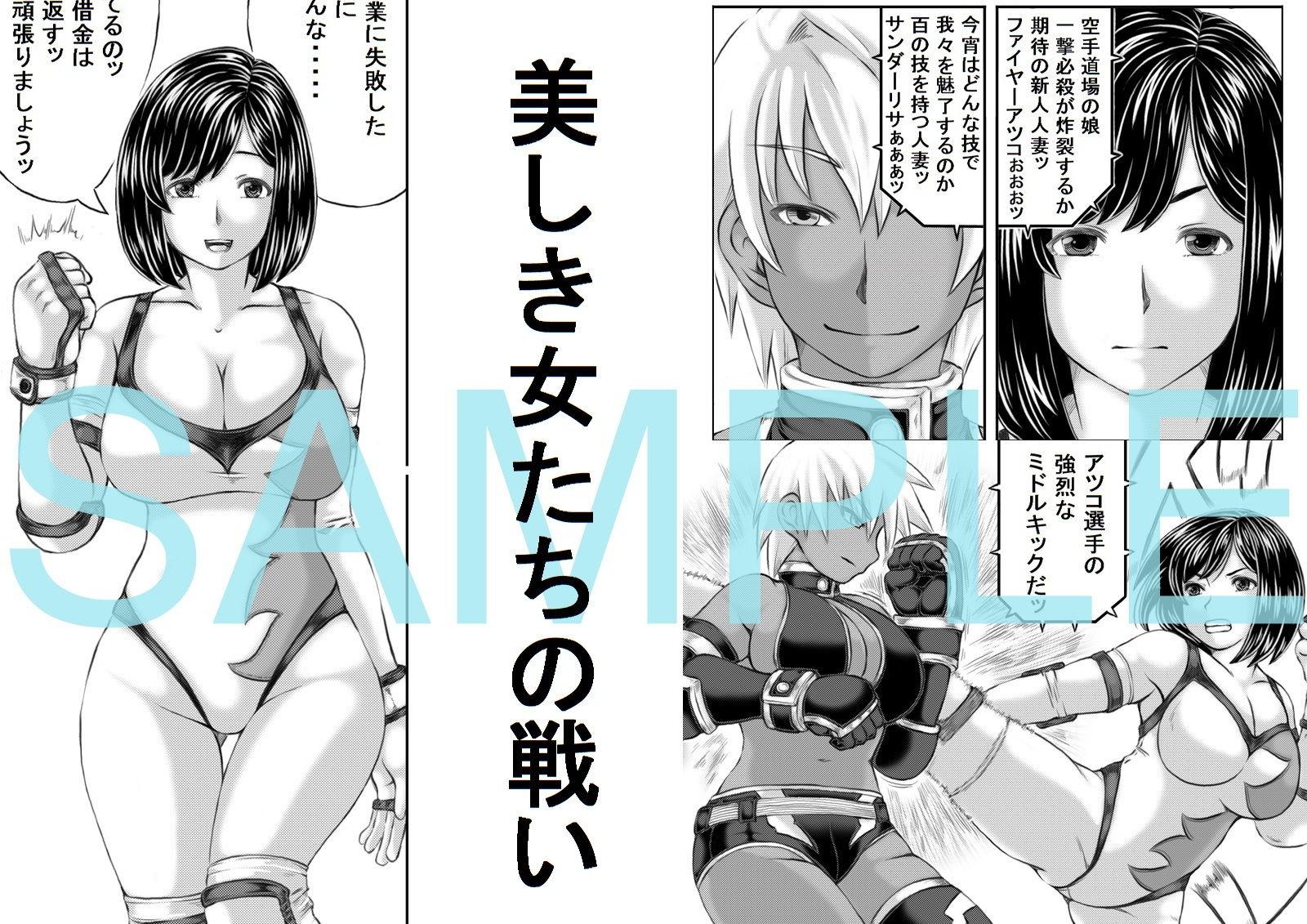 エロ格闘人妻NTRマッチのサンプル画像
