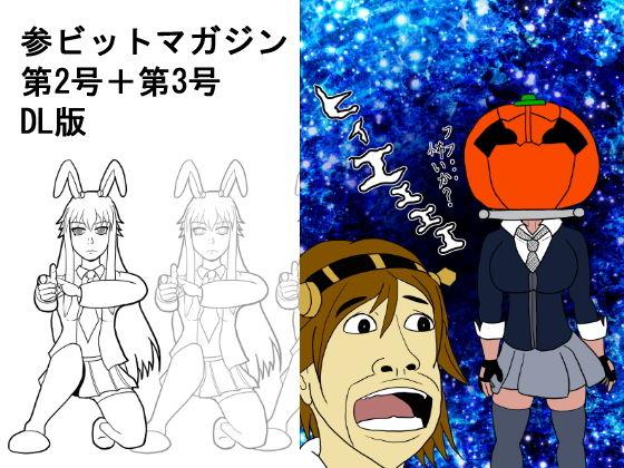 参ビットマガジン第2号+第3号DL版