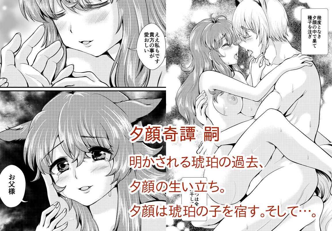 夕顔奇譚 総集編のサンプル画像