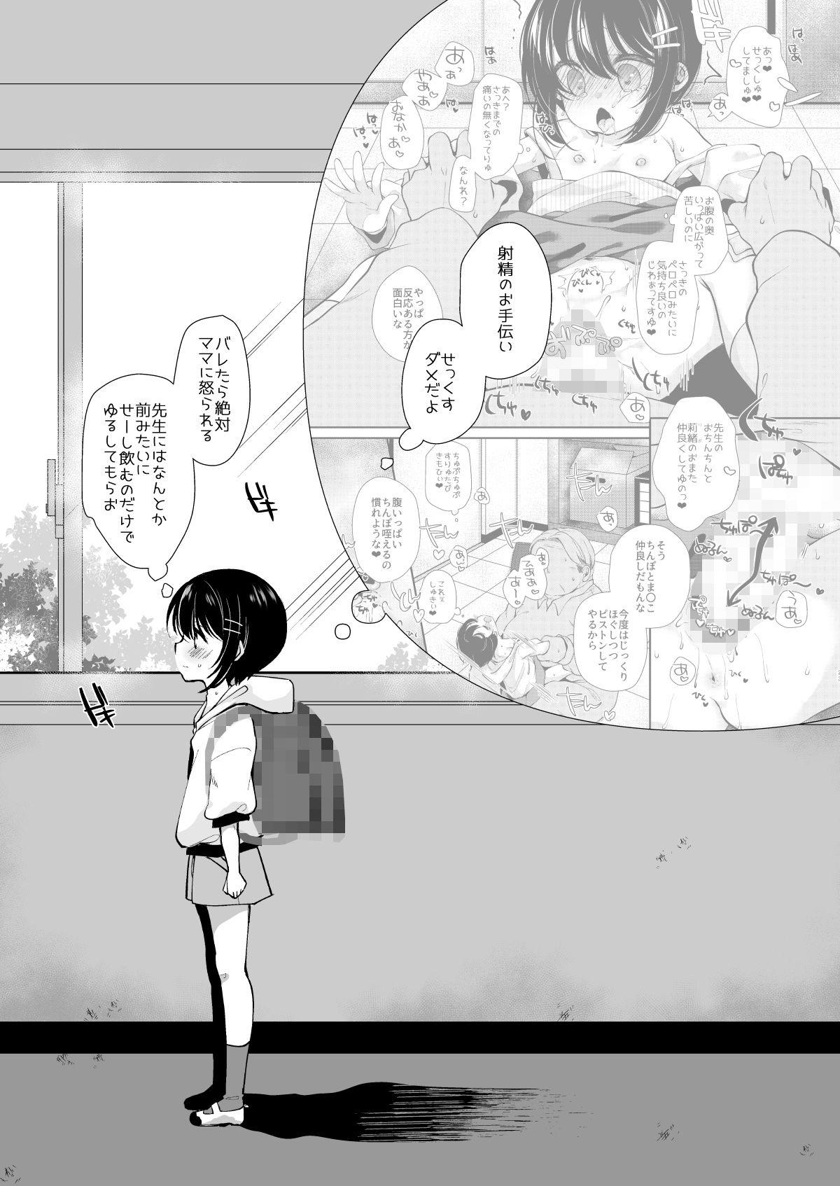 【ボーイッシュ】○年1組先生係2.5学期!