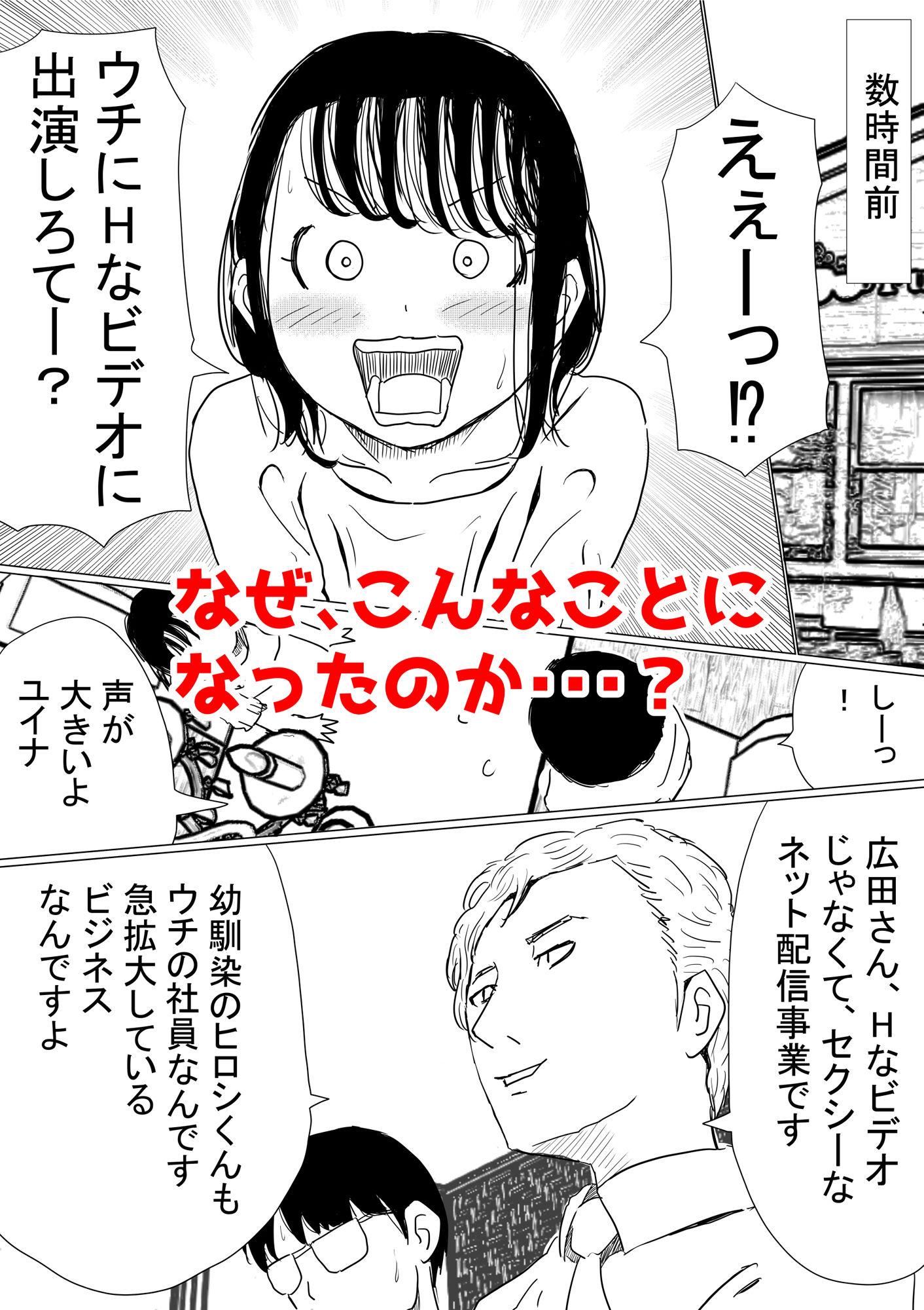 【赤本】【無料】オレの巨乳幼馴染が、アダルト配信することにNTR風味