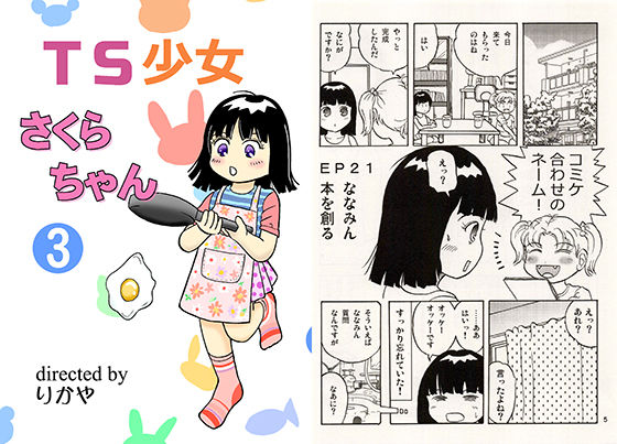 TS少女さくらちゃん3巻