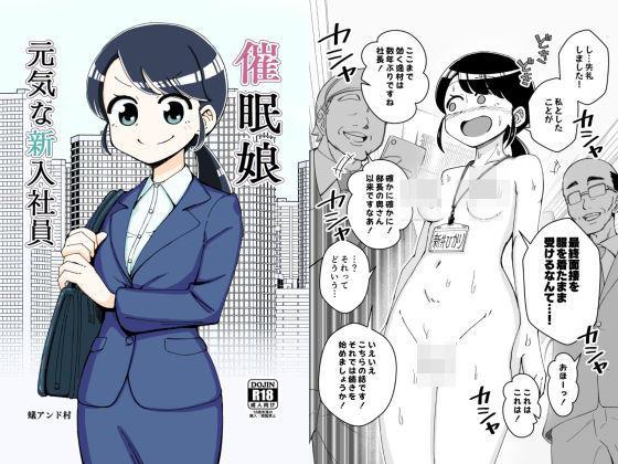 【エロ漫画】 新入女子社員 vs セクハラ催眠!! 元気な女の子が最終面接でエロ催眠に掛けられおじさん達に…(サンプル9枚)