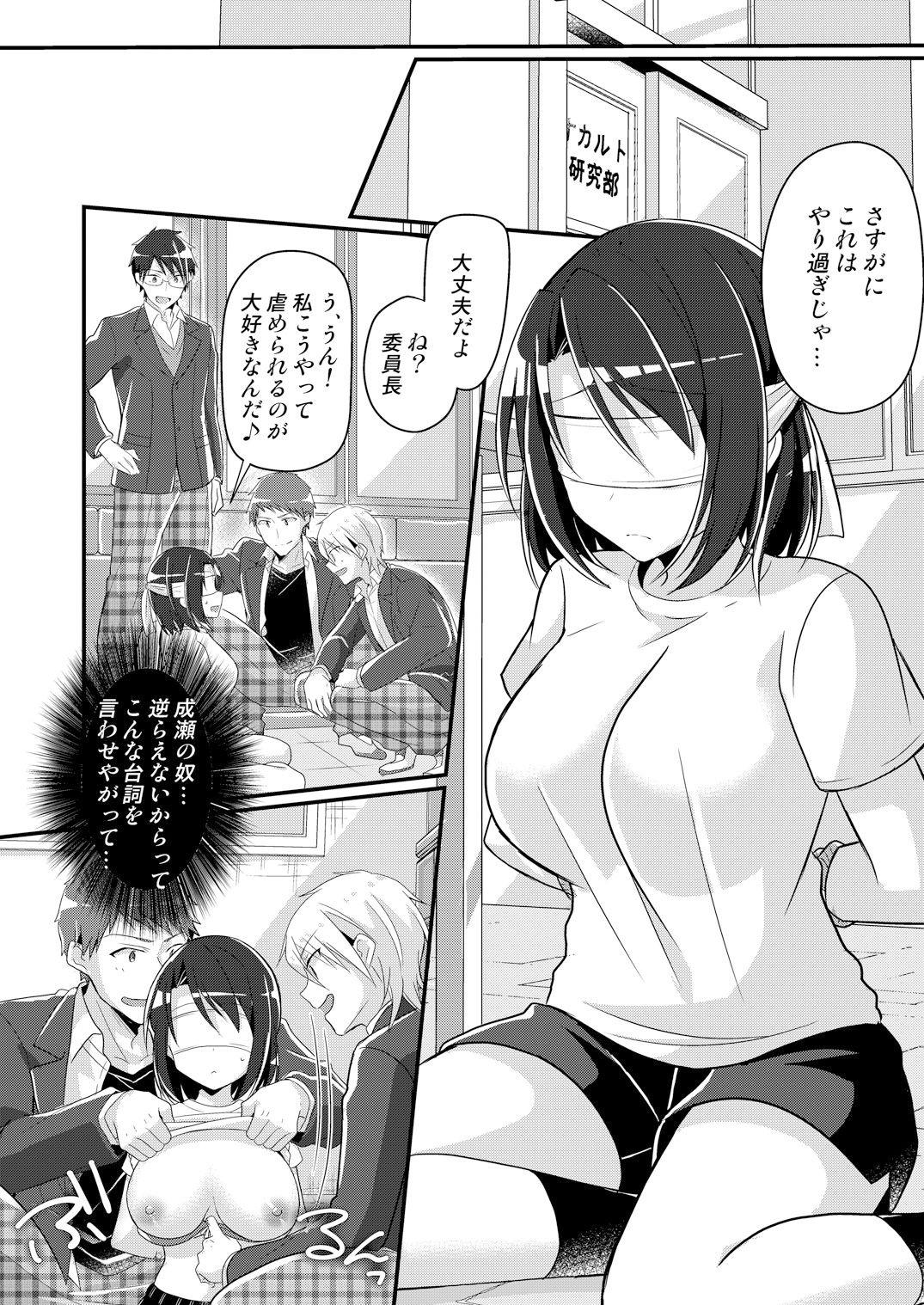 性悪委員長♂をM女化制裁【TSFのFのほん 2020年5号】6
