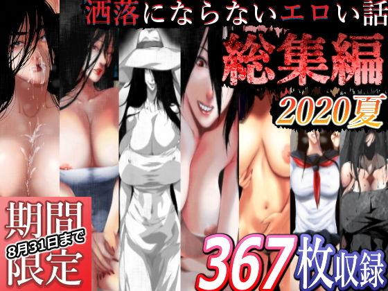 洒落にならないエロい話/総集編(2020夏)