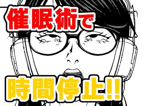 時間停止_エロ漫画同人誌|シリーズ作品の表紙画像