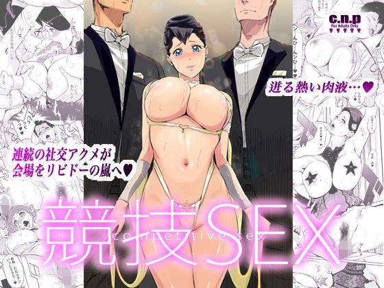 「競技SEX」
