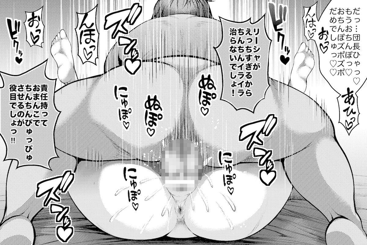 膣女を堕とす魔法のサンプル画像8