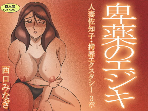 卑薬のエジキ 人妻佐知子・拷辱エクスタシー3章