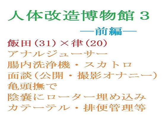 【創作BL小説】人体改造博物館3ー前編ー