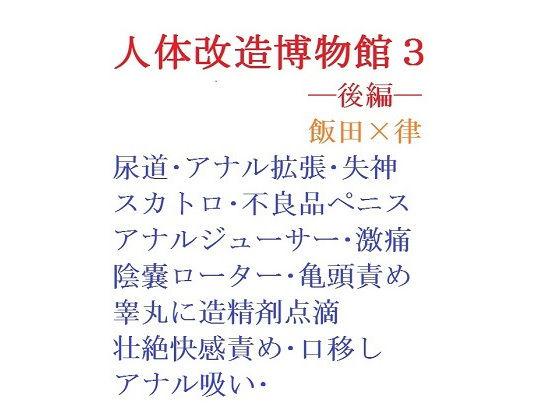 【創作BL小説】人体改造博物館3ー後編ー