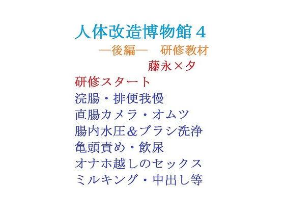【創作BL小説】人体改造博物館4ー後編ー